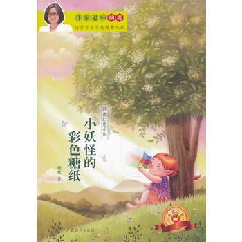 顾鹰幻想小说 小妖怪的彩色糖纸
