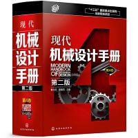 【正版】现代机械设计手册 第二版第4卷 2019新版工业机械手册现代五金手册 新版机械制图工程设计机械专业书籍化学工业