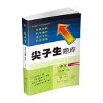 2020春尖子生题库--六年级语文(下册)