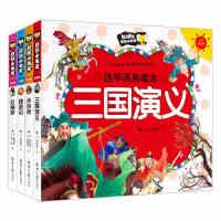 现货包邮 四大名著连环画  西游记+水浒传+红楼梦+三国演义 (套装共4册)