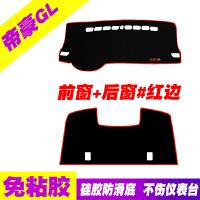 吉利帝豪GL防晒遮光垫汽车专用改装配件隔热装饰中控仪表台避光垫SN2541