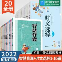 智慧背囊 时文选粹全套20册 少儿初中文学儿童课外书校园作文小学生读物9-12岁三四五年级图书 智慧阅读系列丛书