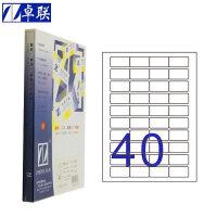 卓联ZL2840A镭射激光影印喷墨 A4电脑打印标签 48.5*25.5mm不干胶标贴打印纸 40格打印标签 100页
