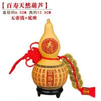 葫芦挂件 精雕福寿工艺品 家居装饰品摆件 +五帝钱