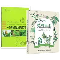 植物医生 家庭植物病虫害图鉴与防治+一个植物医生的断病手迹 常见家庭植物病虫害防治对策及诊断书籍 花卉栽培种植家庭养花