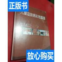 [二手旧书9成新]儿童皮肤病彩色图谱,【】硬精装 /马琳,徐子刚?