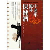 中老年滋补保健酒,中国轻工业出版社,张英著9787501963270
