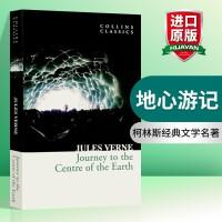 地心游记 英文原版小说Journey to the Centre of the Earth 地心历险记 华研原版 儒勒