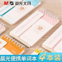 晨光创意英语单词本随身学生口袋便携迷你记事线圈小笔记本子