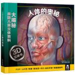 大揭秘酷3D儿童立体百科-人体的奥秘