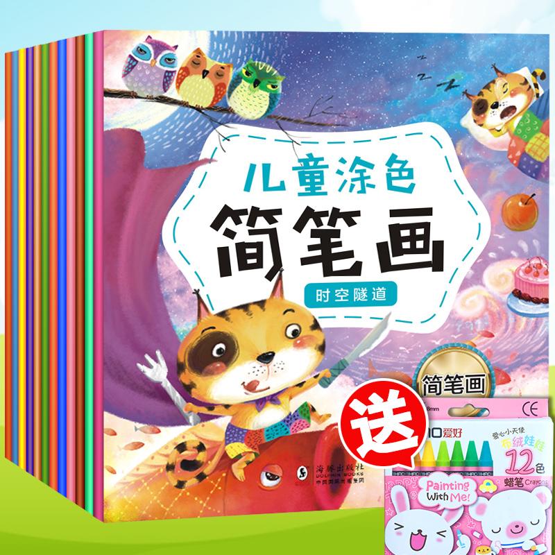 儿童图画书涂色简笔画大全3-6-7-9岁入门学画画书教材幼儿绘画启蒙
