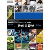【旧书二手书8新正版】广告创意设计 张勇,周天骄 9787313103451 上海交通大学出版社