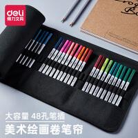 得力笔帘卷笔袋 学生用 多功能美术绘画用 大容量简约笔袋 黑色 素描彩铅笔帘 儿童韩版初中生文具袋