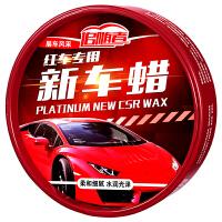 专用新车蜡保养防护镀膜蜡去污上光划痕修复汽车腊打蜡