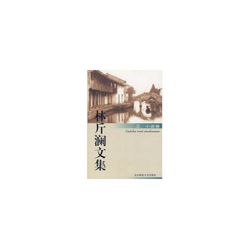 林斤澜文集——小说卷三