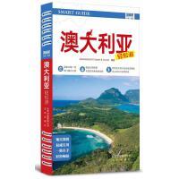 澳大利亚轻松游 北京出版社,北京出版集团公司 德国梅尔杜蒙公司, 周芳芳