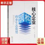 核心企业构筑商业生态优势【新华书店 正版保障】