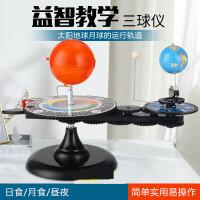 三球�x太�月亮地球教具模�M��夜手��W生用教�W�x器�和��M�b玩具DIY三球�\行�x 模型公自�D演示月相�化�P系