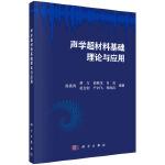 声学超材料基础理论与应用
