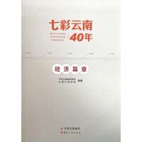 七彩云南40年・经济篇章