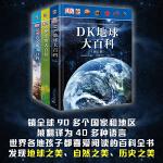 DK青少年典藏大百科(全新修订版)(精装全三册)