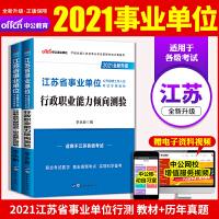 中公教育2020江苏省事业单位考试用书行政职业能力倾向测验 教材+历年真题 2本套