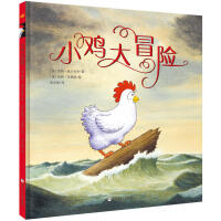 小鸡大冒险 奇想国大师名著:小鸡大冒险 一年级推荐阅读