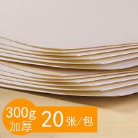 水彩纸300g细纹中粗纹4K8K棉浆素描纸宝宏速写绘画初学者