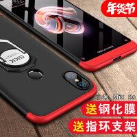 小米mix2s手机壳 小米MIX2S保护套 小米mix2s全包磨砂撞色拼接防摔支架硬保护壳套送钢化膜