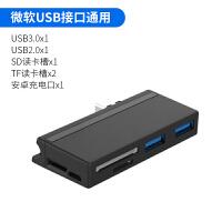 微软 Surface USB3.0扩展器pro 2/3/4/5/6拓展坞SD/TF读卡器surfa 0m