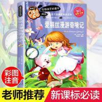 爱丽丝梦游仙境注音正版 爱丽丝漫游奇境记彩图小学生课外阅读书籍一年级二年级三年级必读儿童读物6-7-8-12周岁带拼音