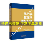 LZ正版现货 手把手教你学期权投资 理财投资 个人金融理财入门 期权就这么简单 基本面分析金融学书籍 中国经济