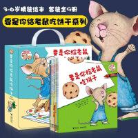 要是你给老鼠吃饼干系列全套9册 要是你给小老鼠吃饼干系列劳拉 少年儿童出版社绘本 一年级必读经典书目儿童图画书正版非注音