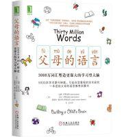 父母的语言:3000万词汇塑造更强大的学习型大脑(樊登推荐) 团购电话:4001066666转6