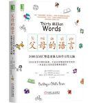 父母的语言:3000万词汇塑造更强大的学习型大脑 团购电话:4001066666转6