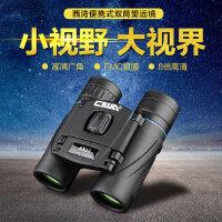 西湾CIWA 望远镜高清双筒高倍夜视专业望眼镜 8X21