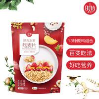 【儿童节 每满100-50】时怡 中粮优选 混合水果燕麦片 750g