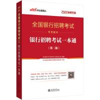 中公教育2020全国银行招聘考试用书 一本通