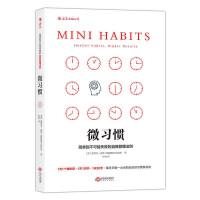 正版现货 微习惯 简单到不可能失败的自我管理法则 斯蒂芬·盖斯 同gao效能人士的七个习惯 成功励志人生