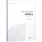 浙江小学语文*课例精选(2下)/浙江小学语文书系