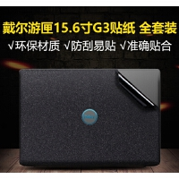 15.6英寸戴尔游匣G3电脑色贴纸灵越3590笔记本保护贴膜2019款 ABC 带鼠标垫