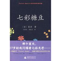 【旧书二手书9成新】七彩糖豆 (日)夏澄;付红红,梁宝卫 9787563389193 广西师范大学出版社