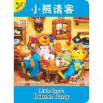 小熊请客(汉英双语有声伴读)/小小孩影院