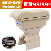 奇瑞QQ3扶手箱专用老款qq qq308汽车中央手扶箱改装配件原厂装饰