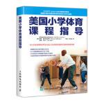 美国小学体育课程指导 美国健康和体育教育协会(SHAPE America),雪莉・霍尔 人民邮电出版社 9787115
