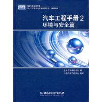 汽车工程手册2 环境与安全篇