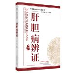 肝胆病辨证·中医临床辨证论治丛书