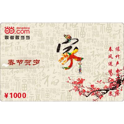 当当春节卡1000元新版当当礼品卡-实体卡,免运费,热销中!