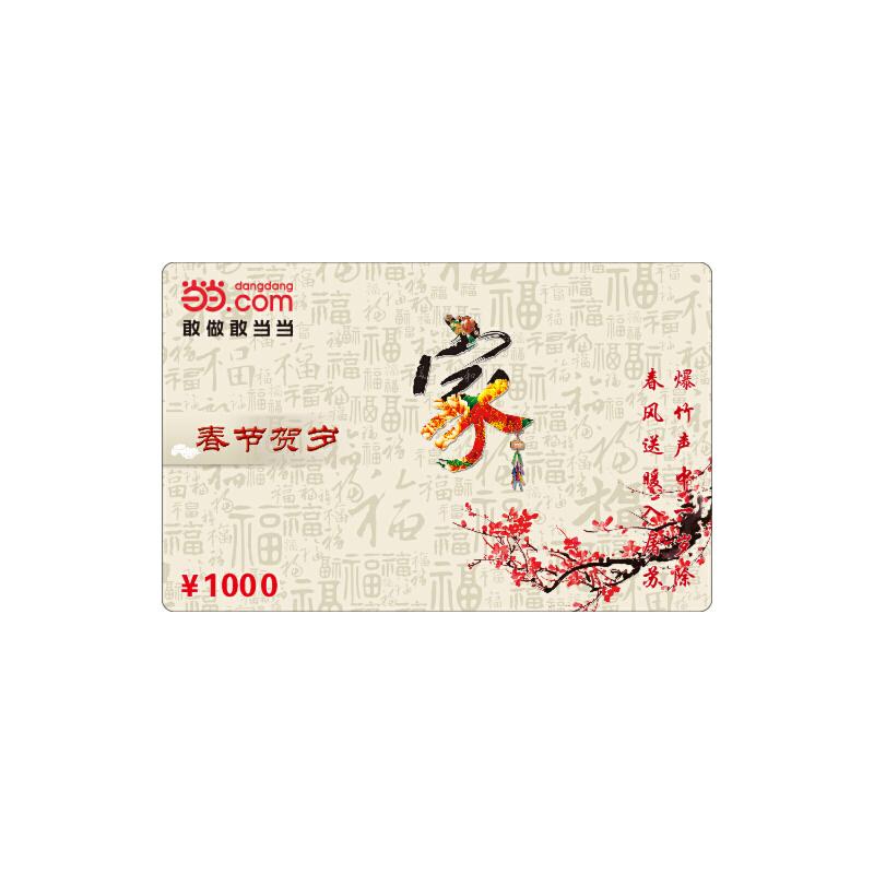 当当春节卡1000元 新版当当礼品卡-实体卡,免运费,热销中!