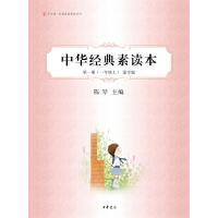 中华经典素读本( 第一册) 一年级上 陈琴主编 陈琴 中华书局书籍